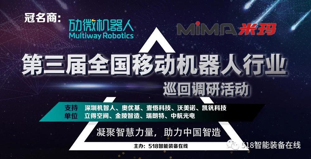 """title='由劢微机器人& MiMA米玛联合冠名的""""第三期全国AGV机器人百家企业巡回调研活动""""即将再度起航'"""